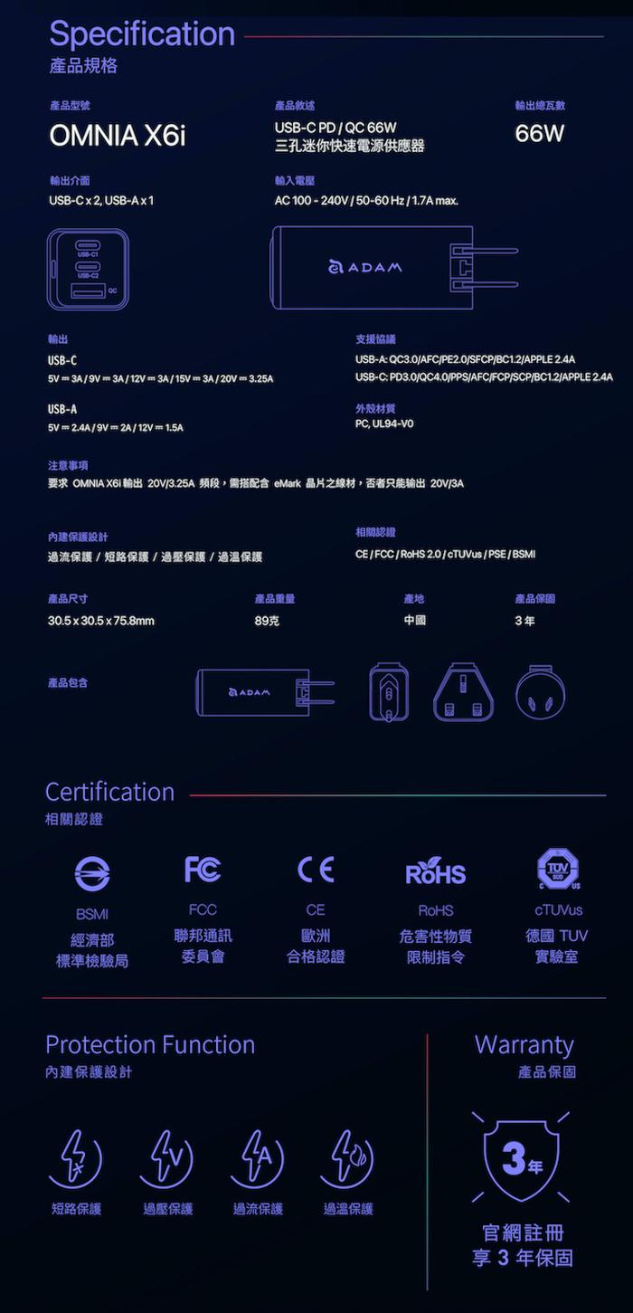 ADAM|OMNIA X6i 66W GaN氮化鎵萬國三孔迷你快速電源供應器