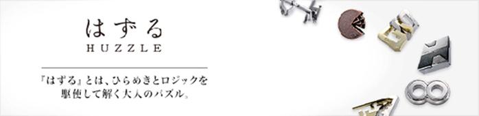 賽先生科學工廠|日本金屬之謎-Huzzle Harmony(奏)