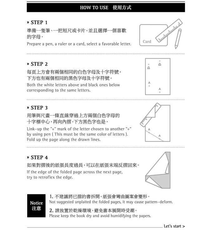 賽先生科學工廠|字母摺紙書(橙橘)