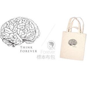 賽先生科學工廠|Forever標本二用布包-Think Forever大腦