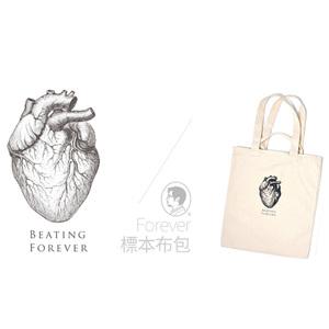 賽先生科學工廠|Forever標本二用布包-Think Forever心臟