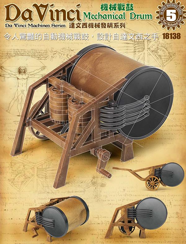 賽先生科學工廠|Academy 達文西機械戰鼓