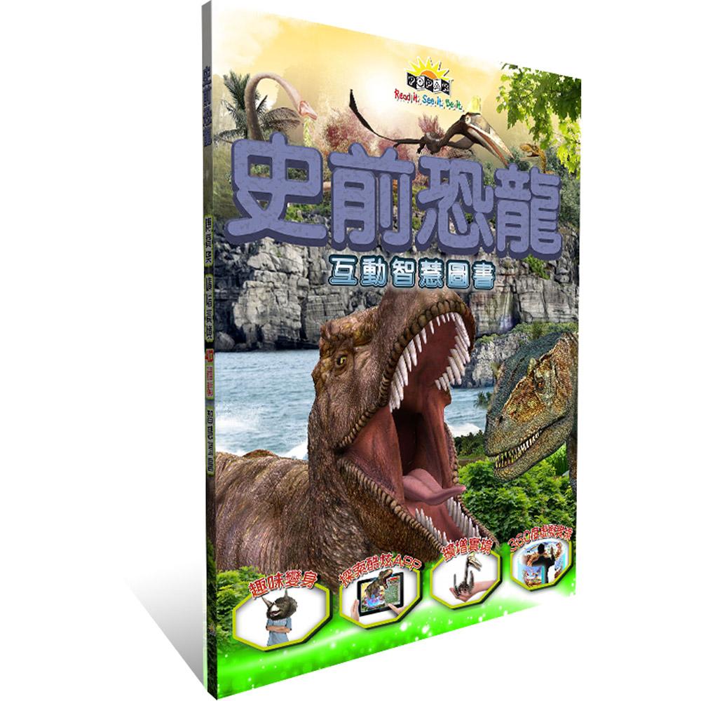 賽先生科學工廠|史前恐龍:AR互動智慧圖書