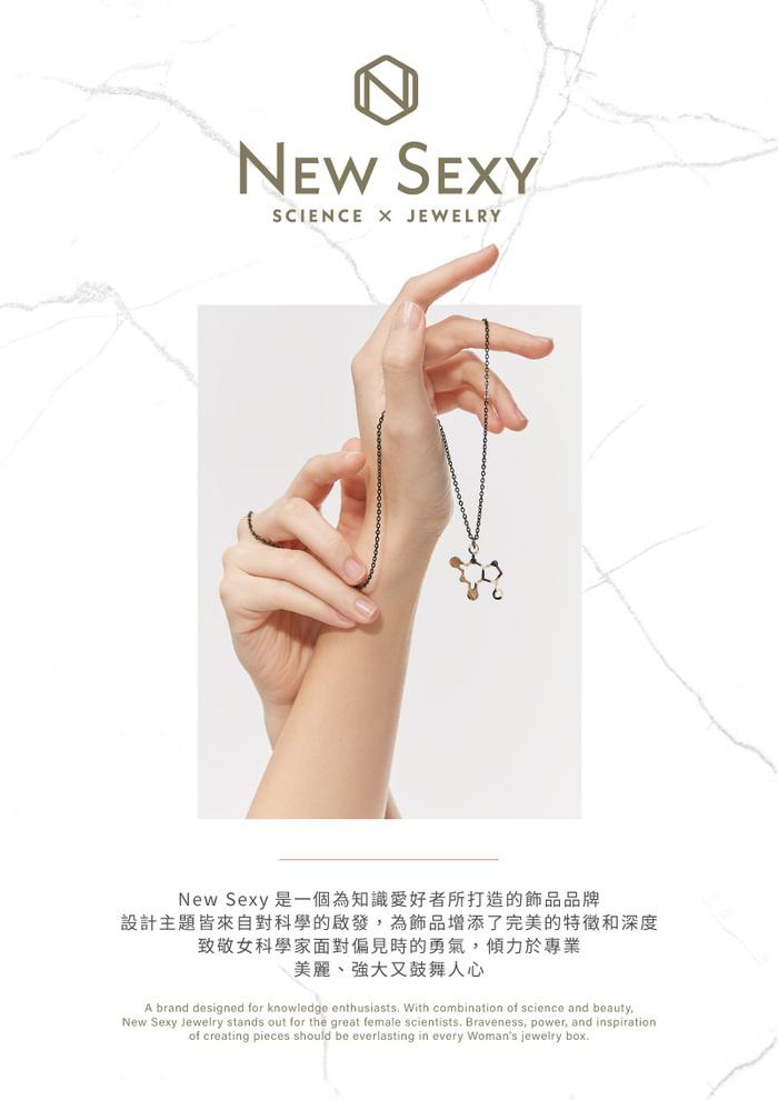賽先生科學工廠|New Sexy 分子項鍊-尼古丁 (5色)