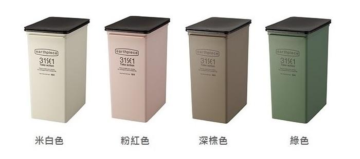 (複製)LIKE IT|earthpiece 擺動式垃圾桶25L  - 共四色