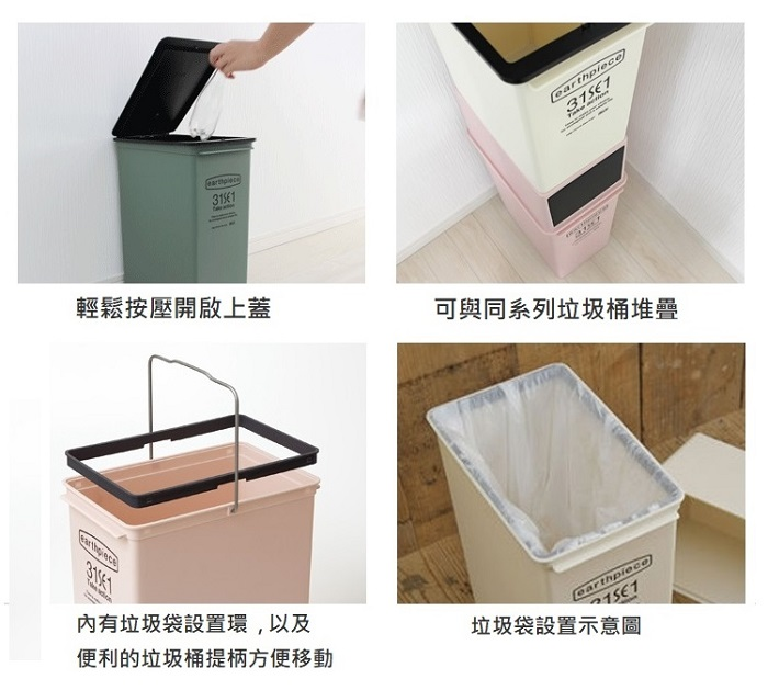 (複製)LIKE IT|earthpiece 上蓋按壓式可堆疊垃圾桶 25L  - 共四色