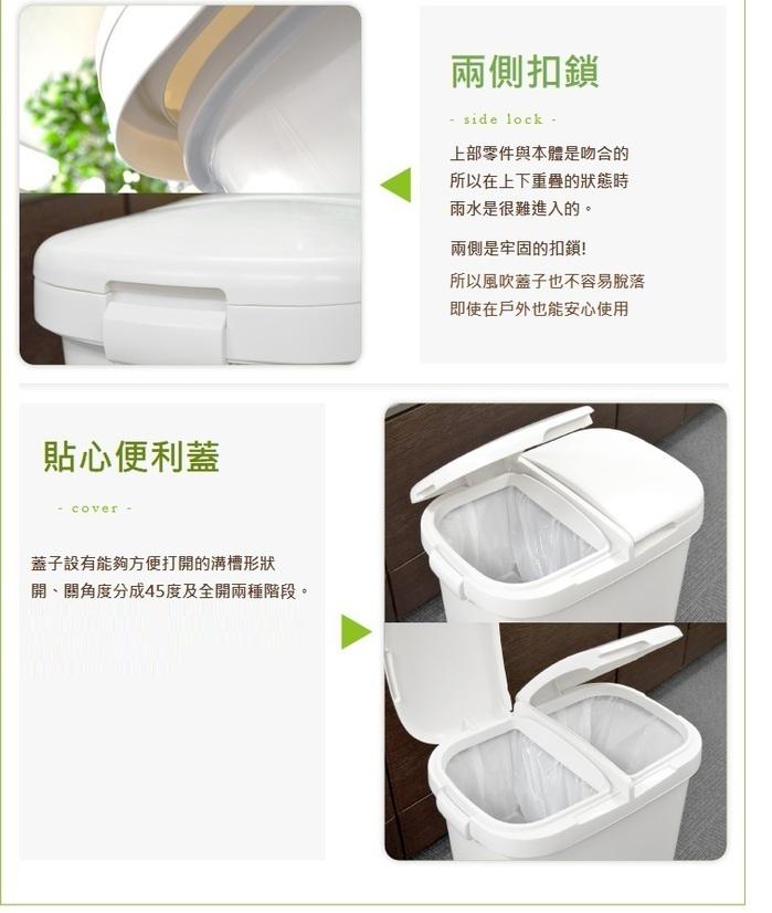 H&H|二分類防水垃圾桶 50L