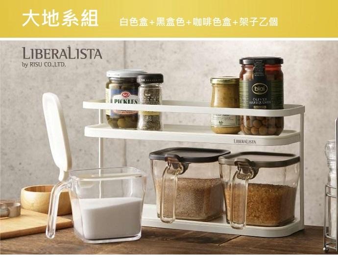 LIBERALISTA| 調味罐收納架組(大)