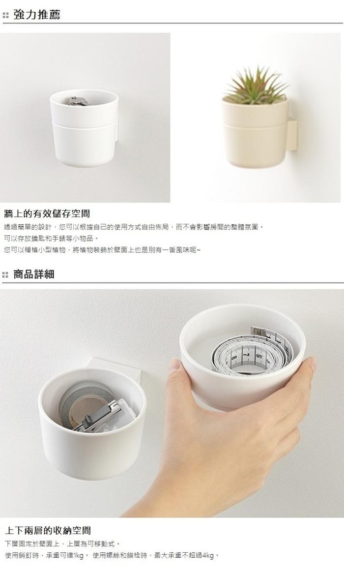 diese-diese LIKE IT 牆壁雙層儲物收納杯(盒)