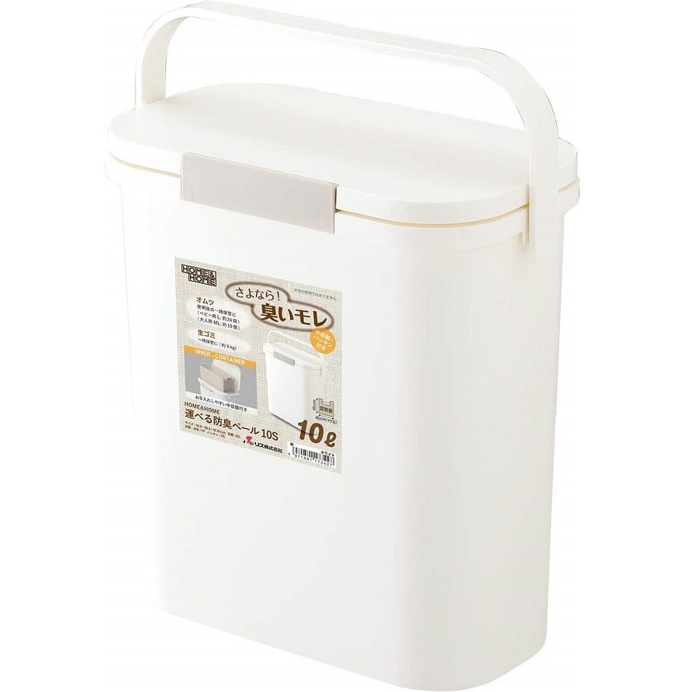 diese-diese|H&H手提攜帶式防臭小型垃圾桶10L