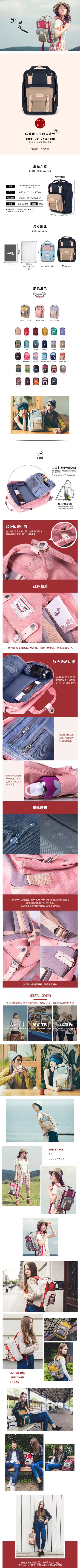 (複製)IBAOBAO愛包包|Doughnut 防潑水馬卡龍後背包-復刻藍