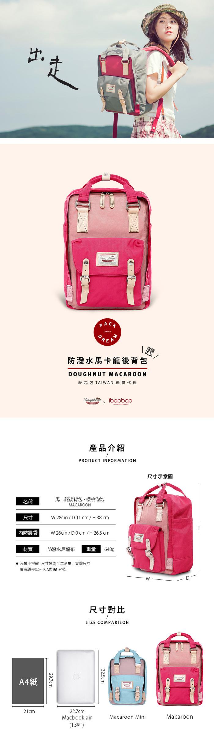 (複製)IBAOBAO愛包包|Doughnut 防潑水馬卡龍後背包-玫瑰