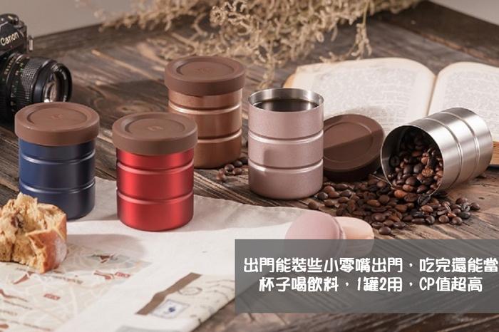 遠馸思創|304不鏽鋼(不銹鋼)食物收納罐/隨身杯- 小罐子五入組