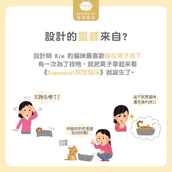 Kogongcat|韓國超人氣貓床+貓抓板 可抓可臥可躺 - 象牙白