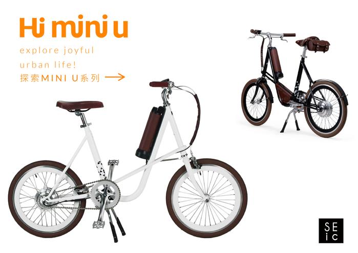 SEic │低跨點小徑車Mini U輕電車
