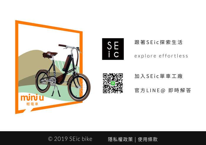 SEic │ miniu輕電車_復古經典黑Classic-電動輔助(經典黑)