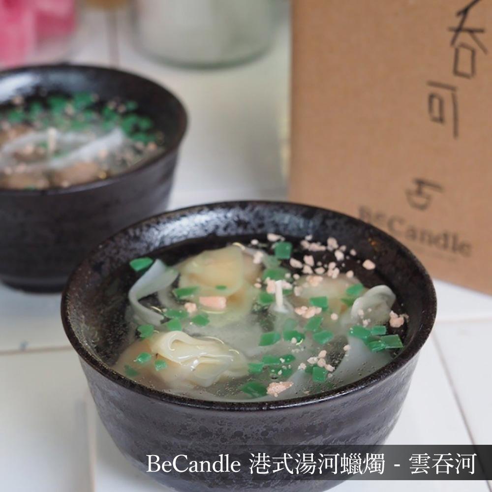 【集購】BeCandle│港式湯河蠟燭