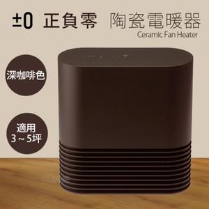 日本±0 正負零|陶瓷電暖器XHH-Y030-咖啡
