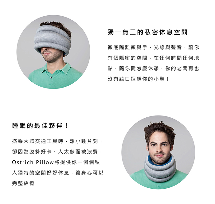 Ostrich Pillow Light 鴕鳥枕 雙色 雙面配戴 圍脖款(黑灰雙面款)