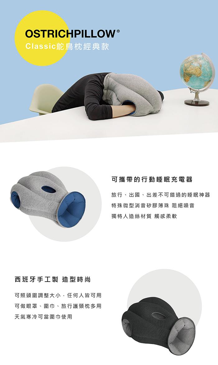 Ostrich Pillow|Classic 鴕鳥枕經典款(黑色)