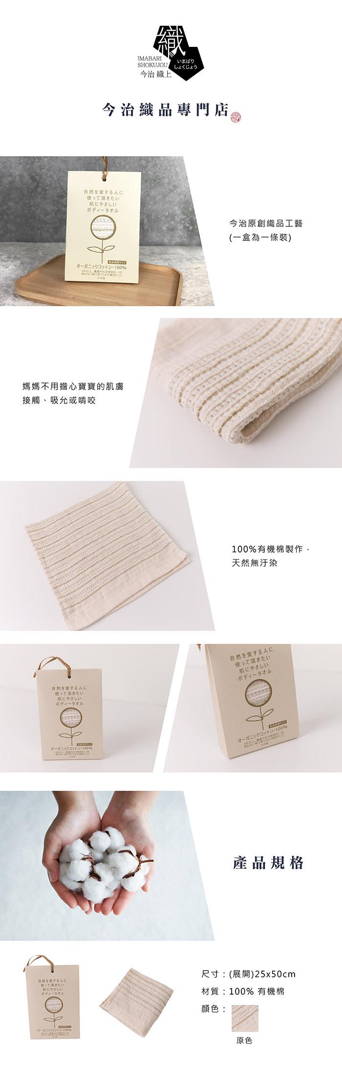 今治織上|日本今治毛巾 今治認證 ORIM Original Baby系列 有機棉嬰兒 (洗澡巾)
