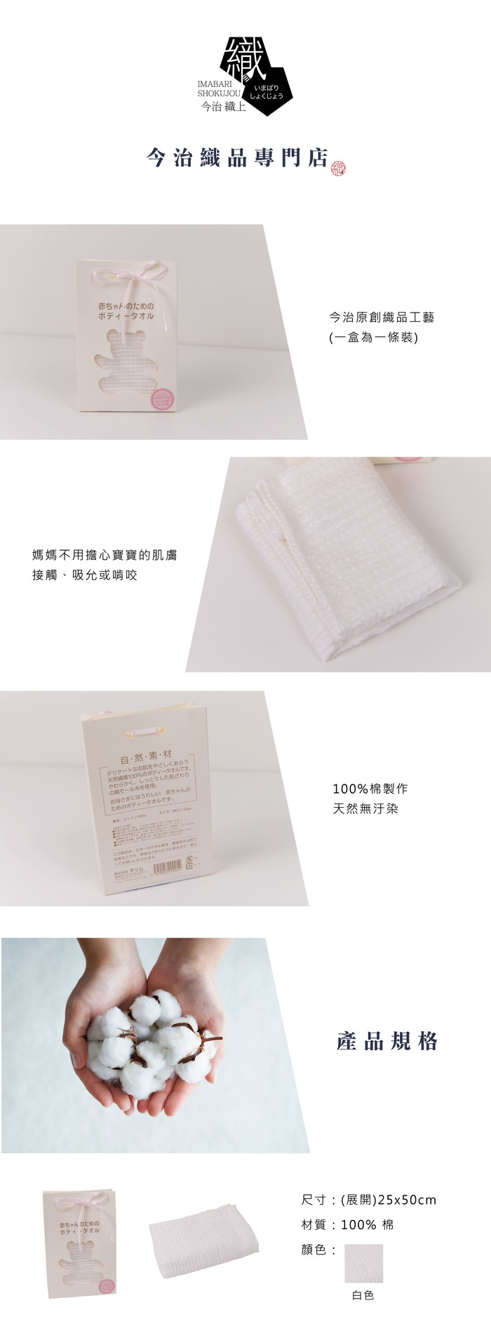 今治織上 日本今治毛巾 今治認證 ORIM Original Baby系列 嬰兒 (洗澡巾)
