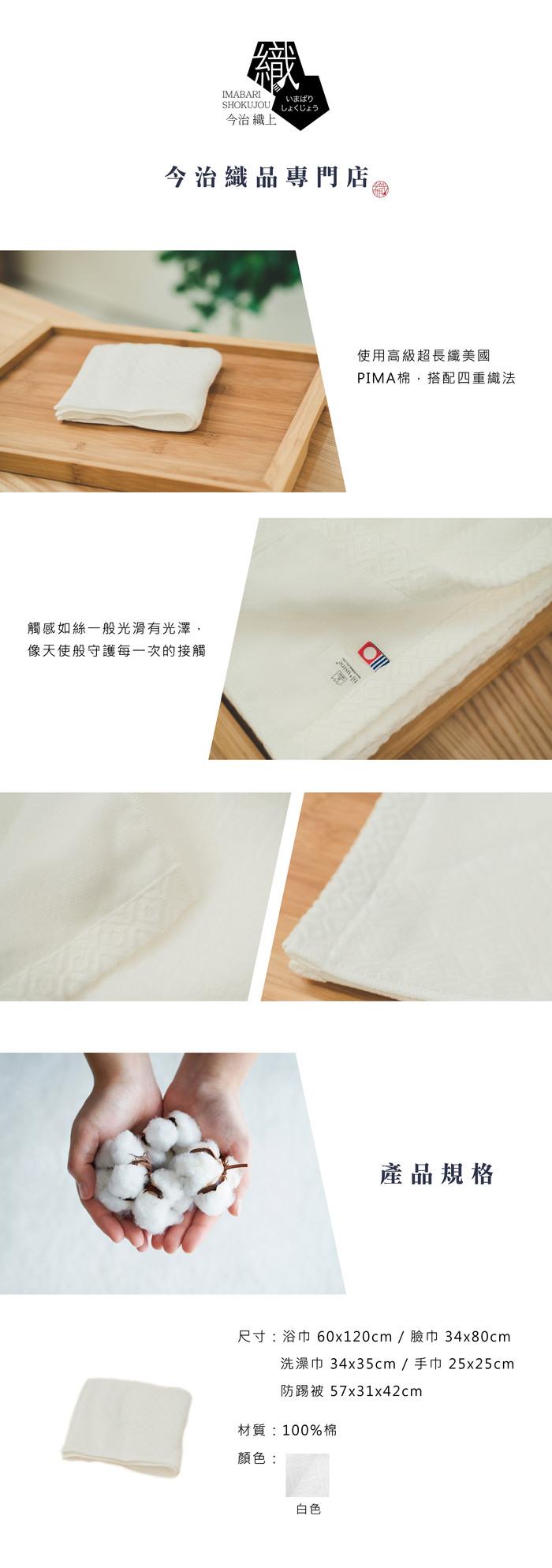今治織上│日本今治毛巾 今治認證 天使的棉 手巾