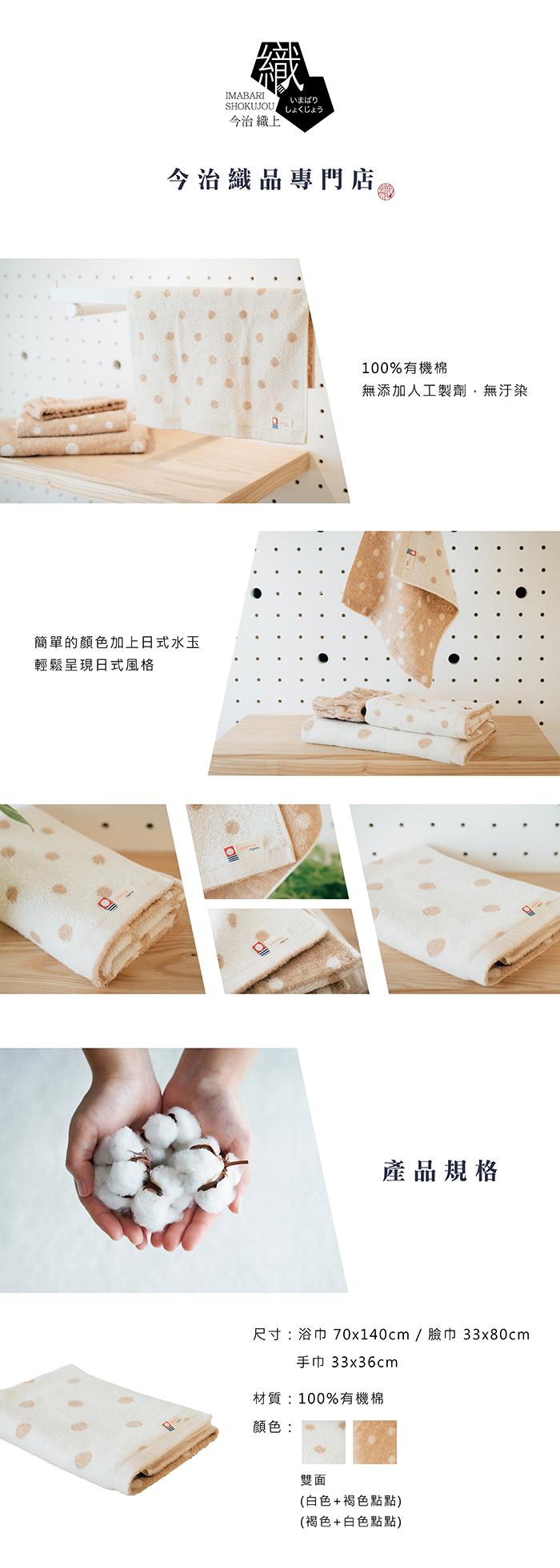 今治織上|日本今治毛巾 今治認證 壺內 Organic水玉系列 (臉巾)