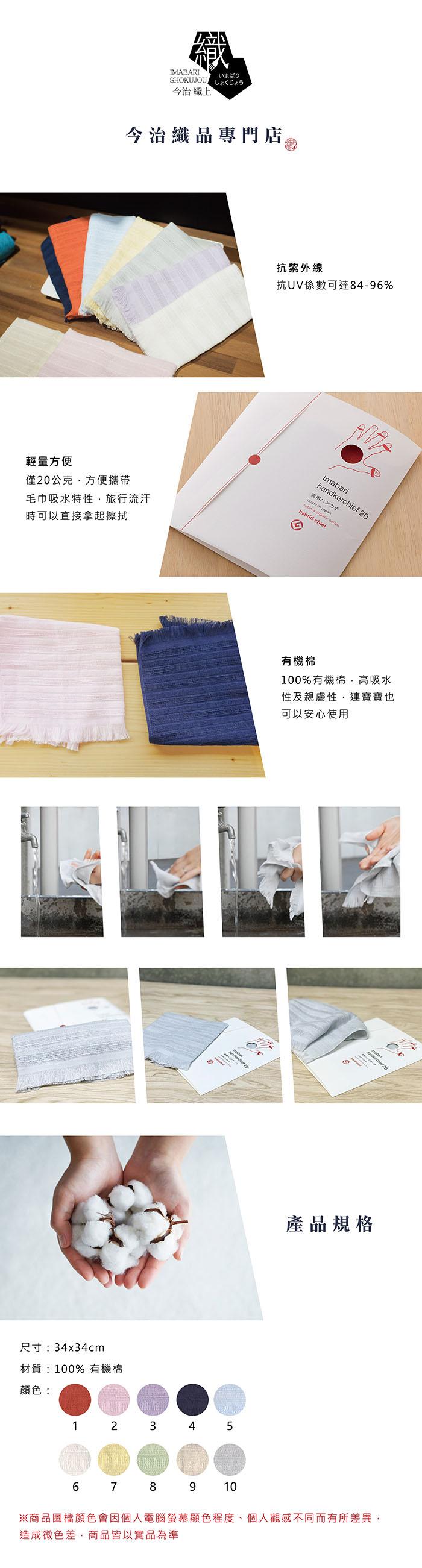 今治織上|日本今治毛巾 今治認證 宮崎今治  輕量有機棉 (手巾)