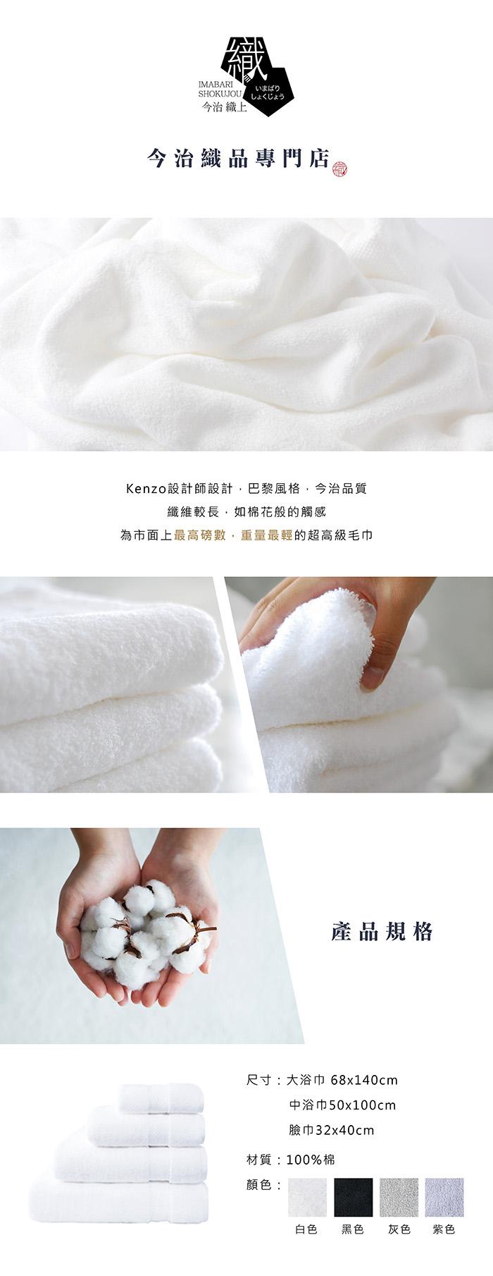 今治織上 | 日本今治毛巾 今治認證 ORIM Cumulus高磅數 (中浴巾)
