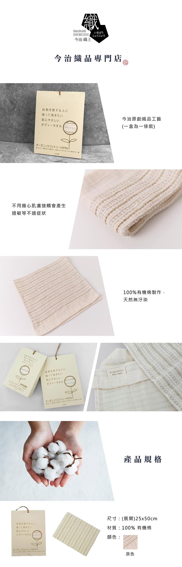 今治織上 | 日本今治毛巾 今治認證 ORIM 有機棉洗澡巾 (大人用)