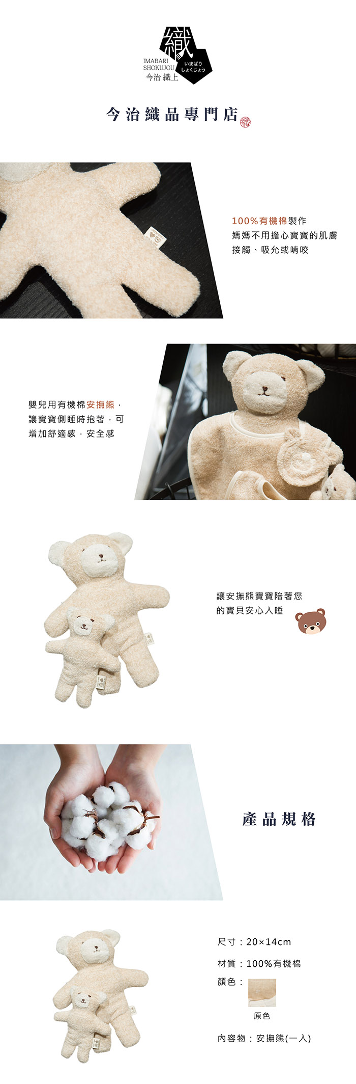 今治織上|日本今治毛巾 今治認證 ORIM Original Baby系列 有機棉安撫熊 (中)