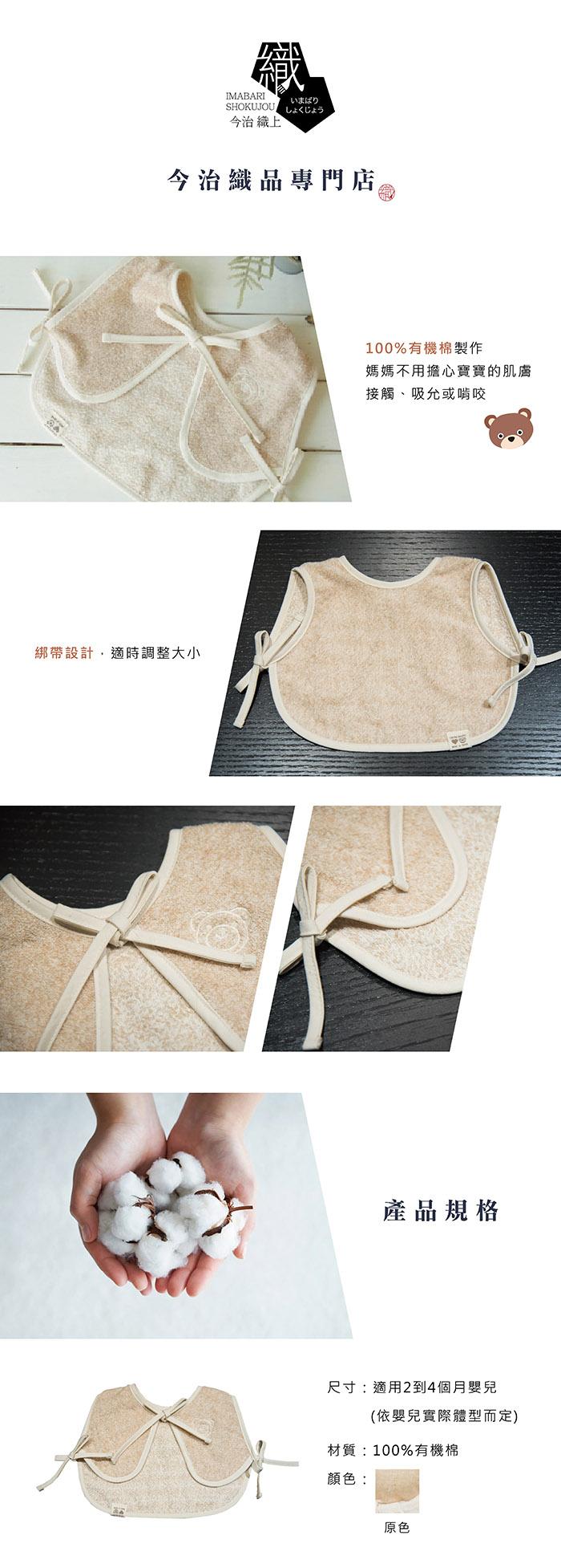 今治織上|日本今治毛巾 今治認證 ORIM Original baby有機棉小披肩