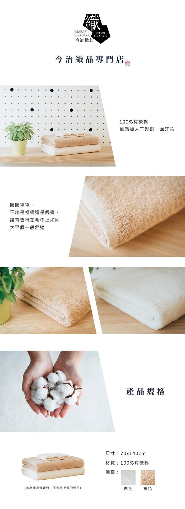 今治織上|日本今治毛巾 今治認證 壺內 Organic 大自然平原 (浴巾)
