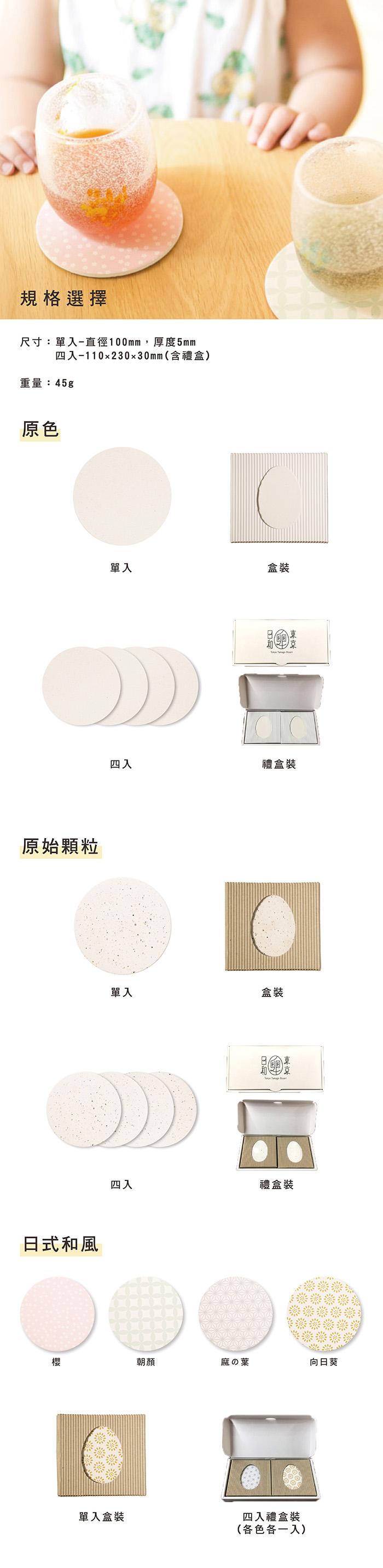 UFUFU 強力吸水蛋殼防滑杯墊(四入禮盒裝)