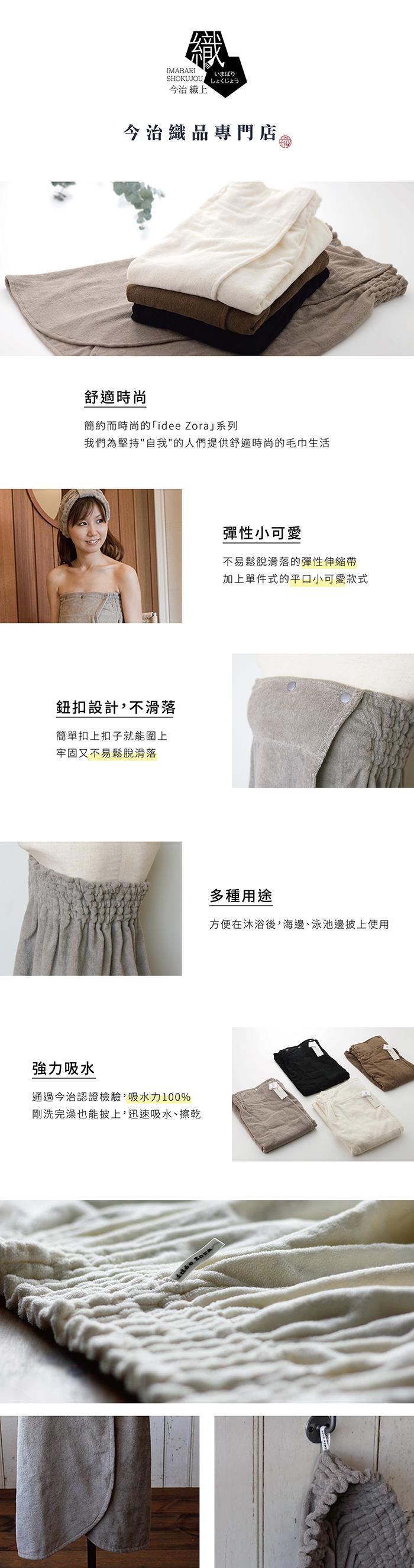 今治織上 │ 日本今治認證 多功能鈕扣裹身裙/浴袍