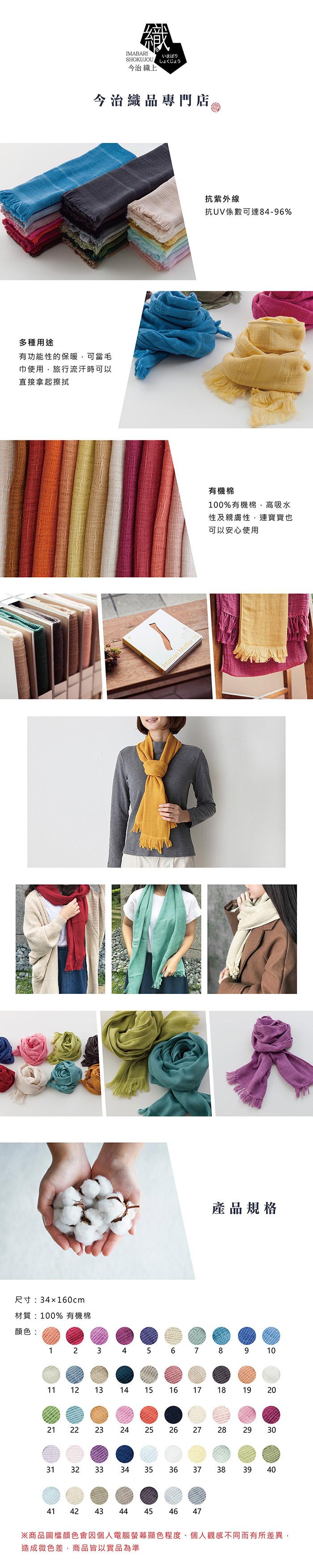 今治織上 日本今治認證 抗UV有機棉70g圍巾 (47色可選)