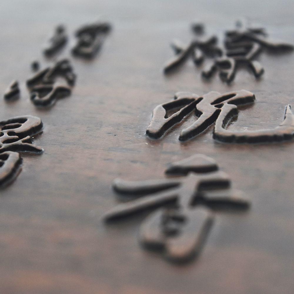 三希典藏 雲水香爐(大)