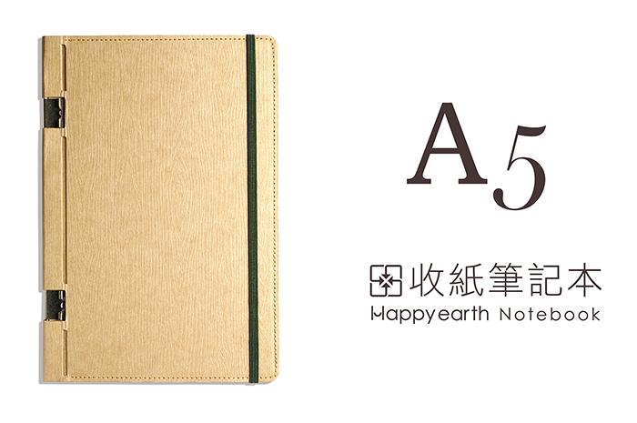 地球好樂 | 回收紙筆記本-A5(2入)