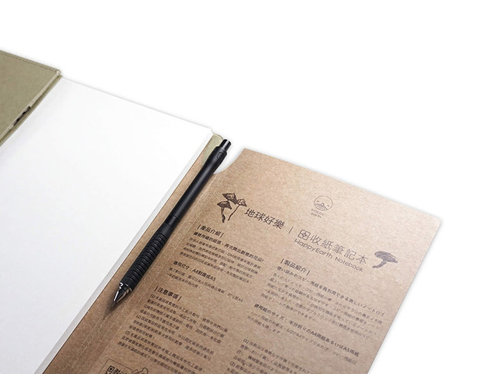 地球好樂 | A5回收紙筆記本-秋草
