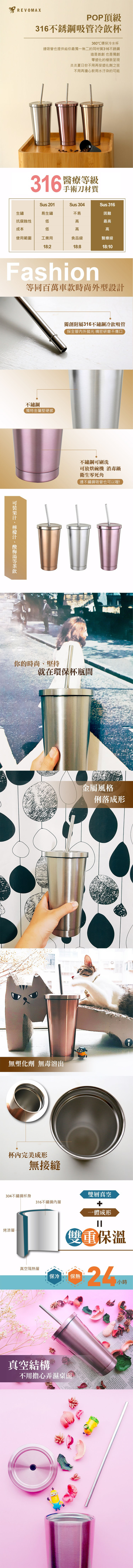REVOMAX POP頂級316不鏽鋼吸管冷熱飲杯500ML(3色可選)