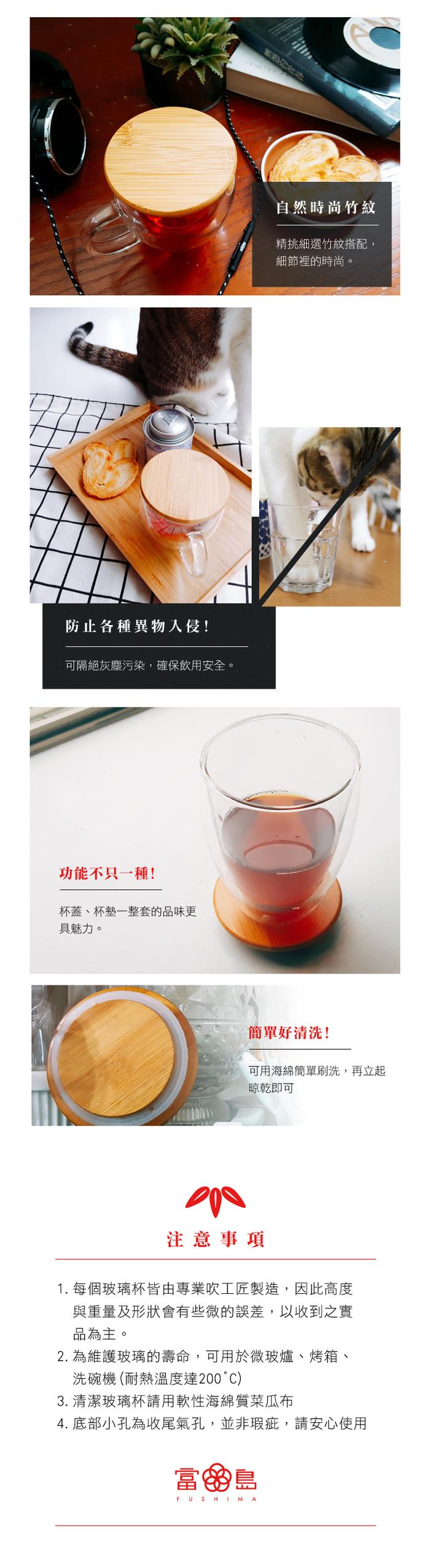 日本FUSHIMA富島|雙層耐熱玻璃杯260ML-把手(附專屬竹蓋)*2入