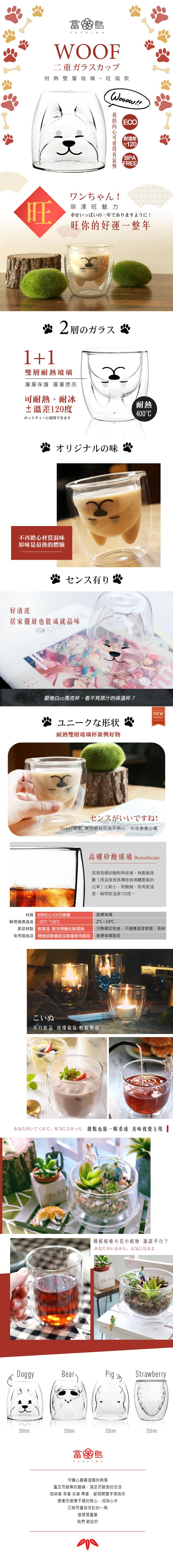 (複製)日本FUSHIMA富島|雙層耐熱玻璃杯540ML(把手)*4入