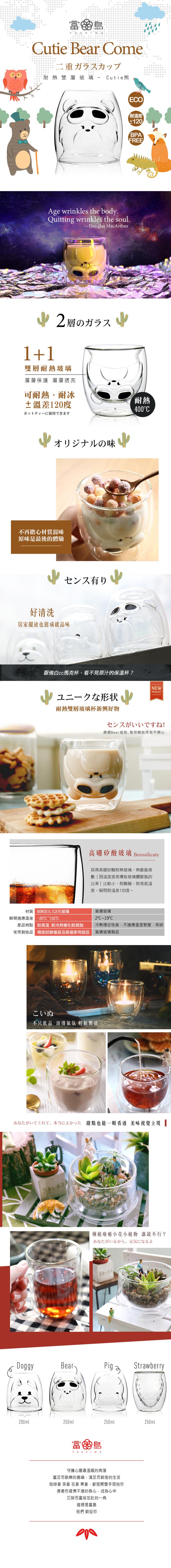 (複製)FUSHIMA 富島|2018年度限定-雙層耐熱玻璃杯旺福款200ML