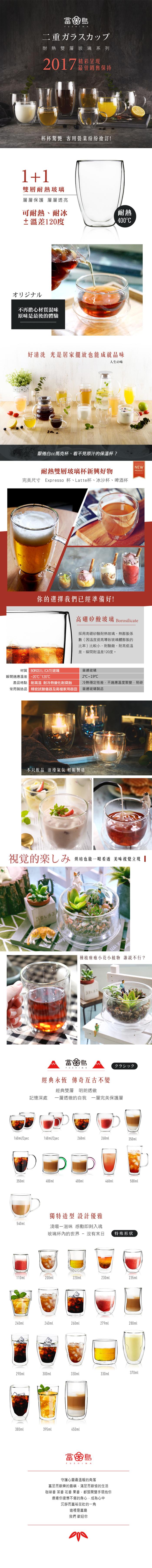 日本FUSHIMA富島|雙層耐熱玻璃杯350ML(把手)*2入