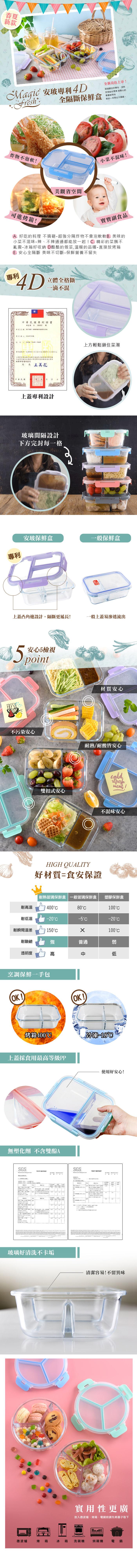 (複製)美國 Winox|安玻分隔玻璃保鮮盒長形3格1000ML*2入