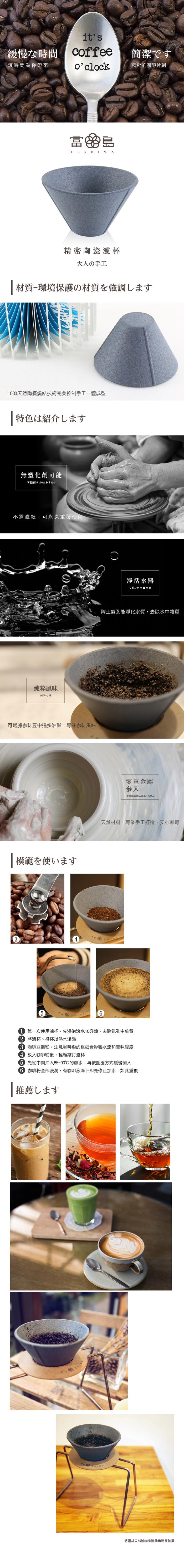 日本FUSHIMA富島|精密陶瓷濾杯1~2人份