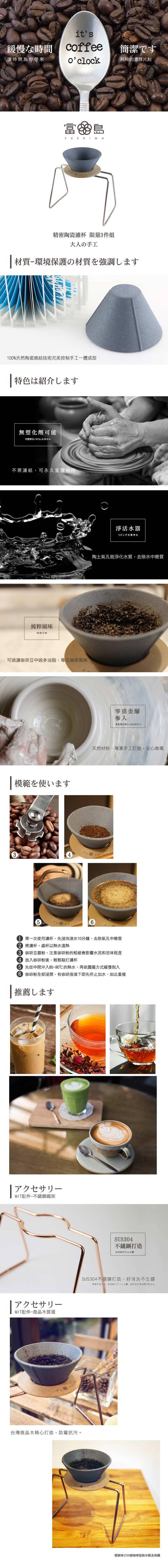 FUSHIMA 富島 精密陶瓷濾杯+木片+鐵架+雙層玻璃杯350ML經典組