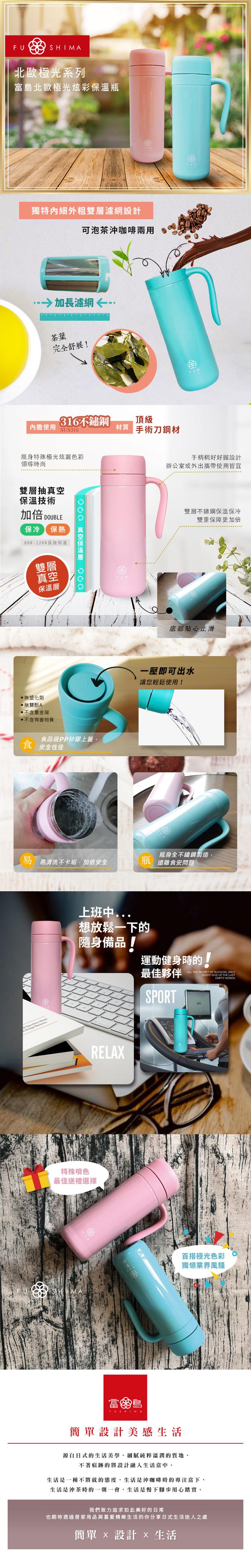 日本FUSHIMA富島|北歐風炫彩泡茶、咖啡兩用保溫瓶450ML(2色可選)