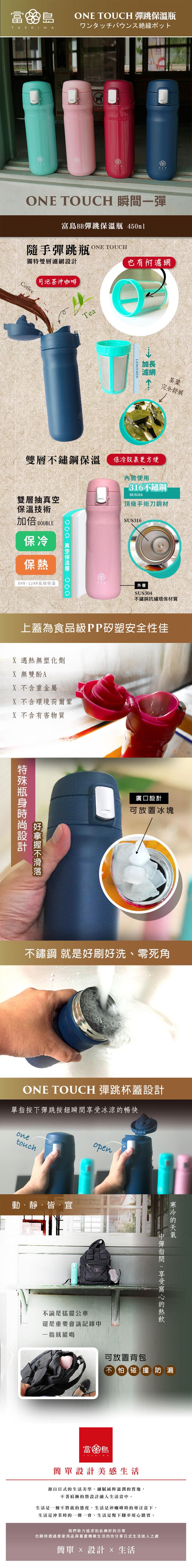 日本FUSHIMA富島|BB彈蓋泡茶、咖啡兩用保溫瓶450ML(4色可選)